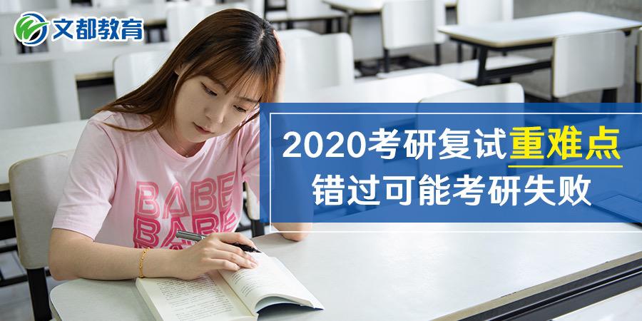 2020考研复试重难点,错过可能考研失败!