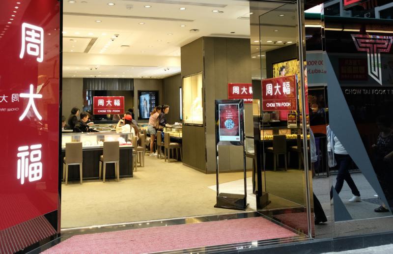 内地赴香港旅行团下跌9成,珠宝化妆品销量大降