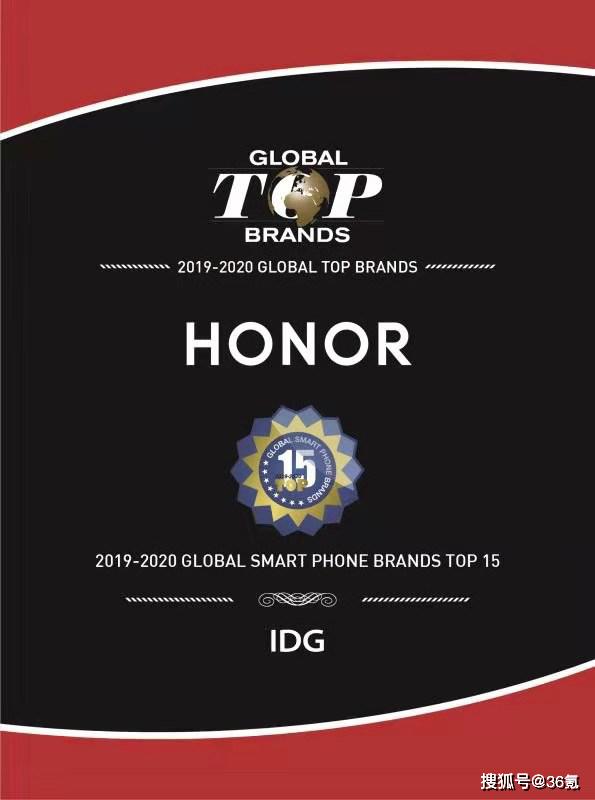 IDG发布2019-2020全球领先品牌榜单  荣耀斩获全球年度5G智能手机创新突破品牌