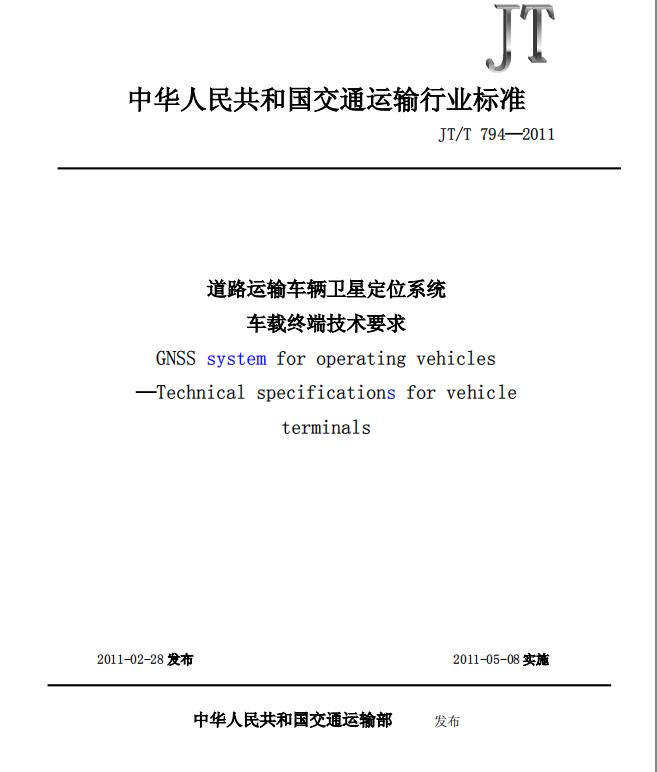 交通部JT808-2019标准办理