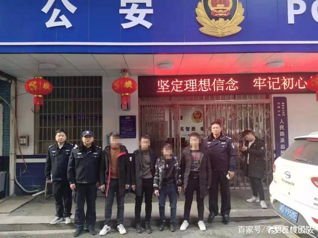 「衡阳110为民保安宁」人民所联合快警齐力解救被困传销组织人员
