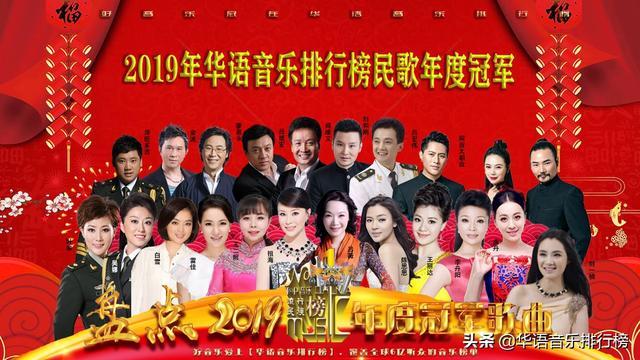 2019年华语金曲排行榜_2019流行金曲排行榜 伍克文星光闪烁闪耀盛典