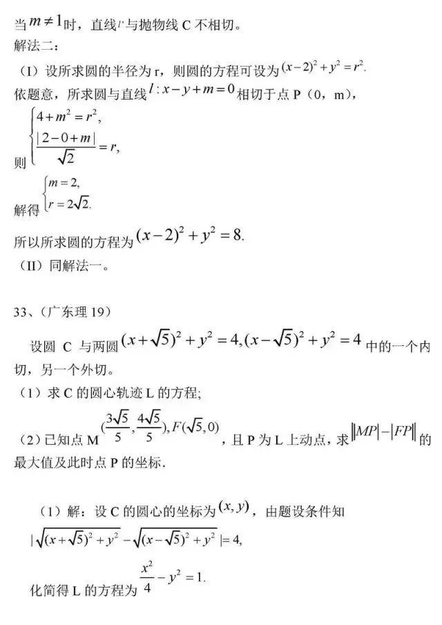 """数学成绩上不去的""""九宗罪""""!附高中数学最经典50道题"""