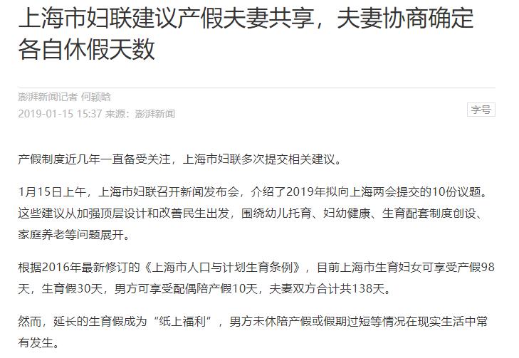 上海妇联提议夫妻共享半年产假,网友却说...
