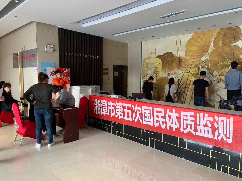 2019湘潭市第五次国民体质监测圆满结束