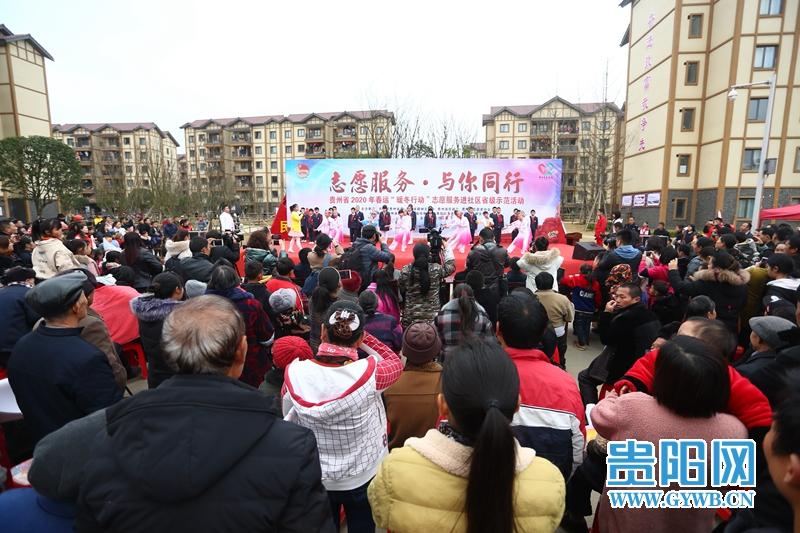 <b>200 余志愿者走进毕节易地扶贫安置点 开展暖冬行动</b>