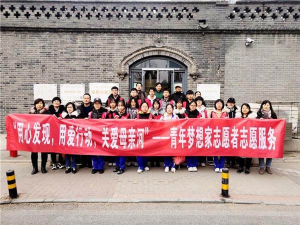 天津滨海青年梦想家志愿团队开展关爱母亲河活动