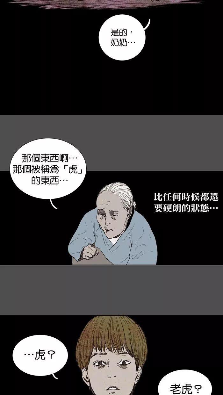 """韩影《苌山虎》民间传说改编,有种怪物会代替亲人来""""爱""""你"""