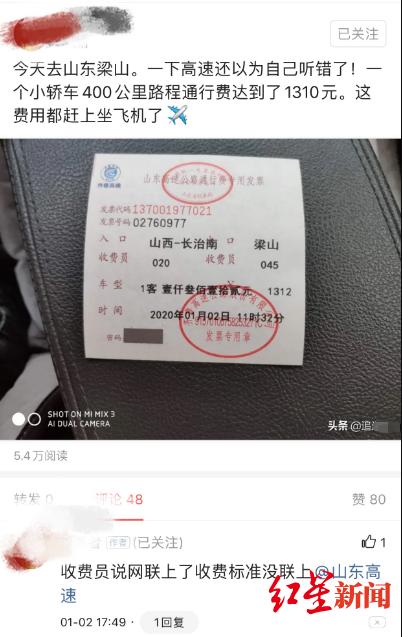 """当事司机回应""""400公里高速收费1312元"""":已收到1100元退款"""