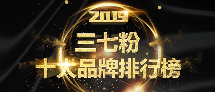 2019年三七粉十大品牌荣誉揭晓
