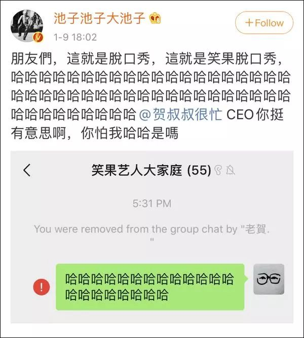 """被笑果文化 CEO 移出群聊后,池子微博""""开撕"""""""