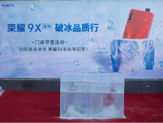 "-19°C正常运行,荣耀9X真""芯""抗冻!"