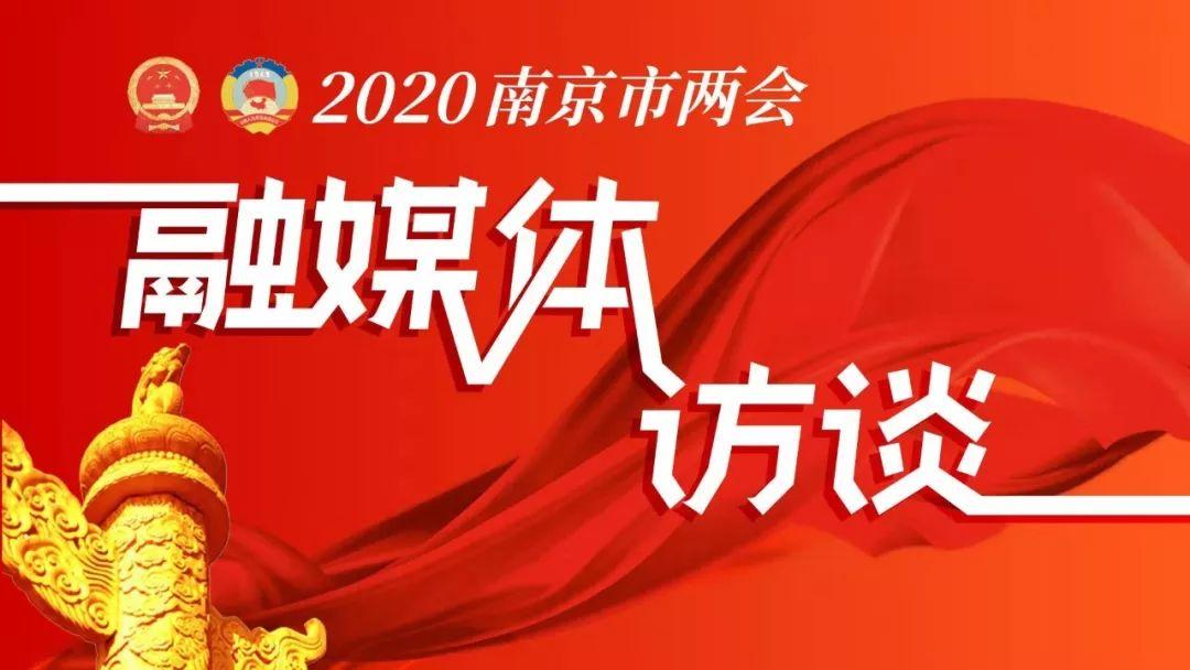 融媒体访谈丨高质量建设自贸区南京片区