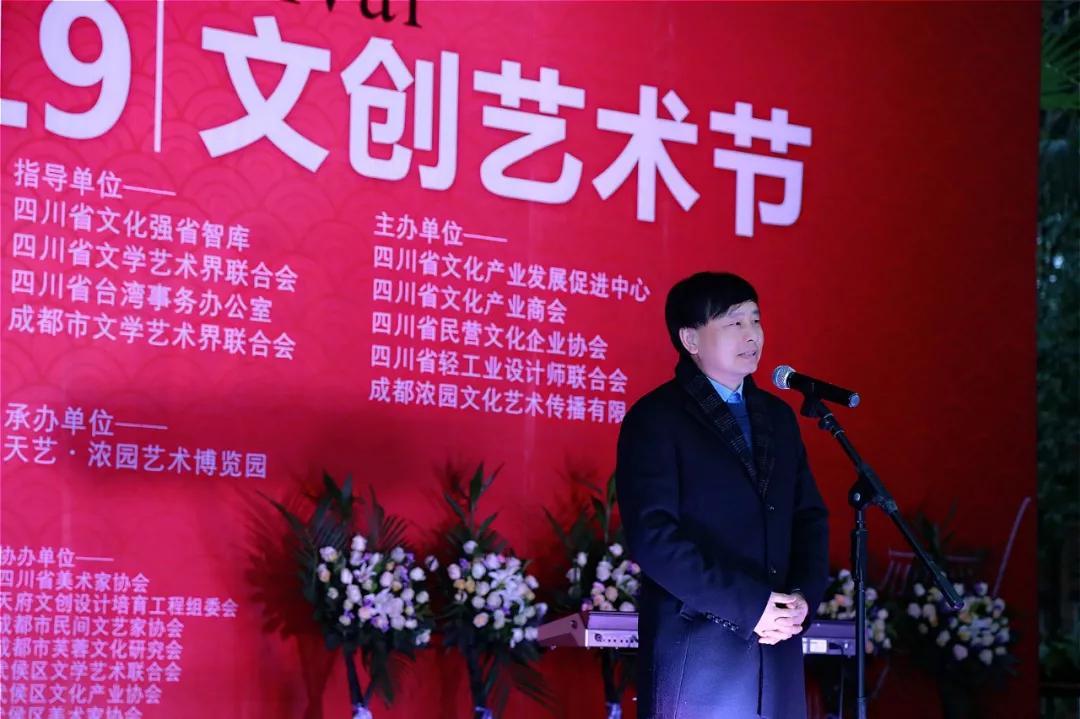 """2019文创艺术节""""吾创年华?文化赋能""""浓园暖心上演"""