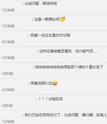 郑爽粉丝为自己偶像场外应援却遭吐槽,网友:瘆得慌,像是出殡