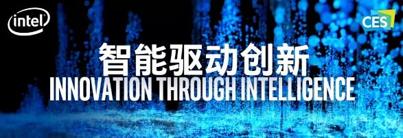 智能技術融入萬物 英特爾以數據為中心轉型迎新機遇