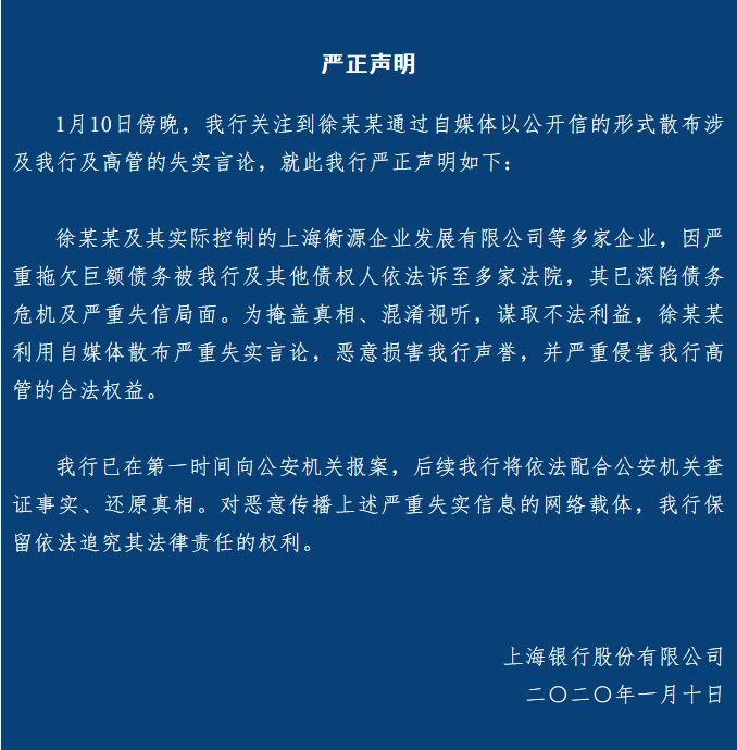 被举报向宝能违规放贷265亿   上海银行:严重失实,已报案