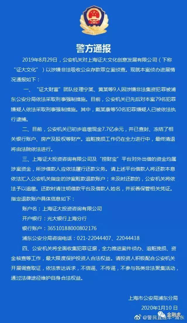 证大财富捞财宝案戴志康已被依法执行逮捕 初步追缴现金7.7亿余元