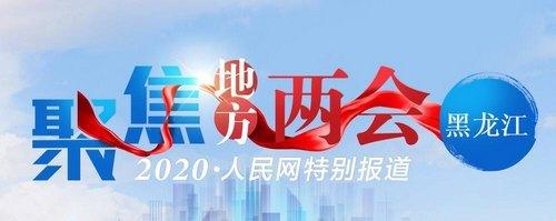 黑龙江省政协2019年共收到提案679件 经审查立案583件已全部办复