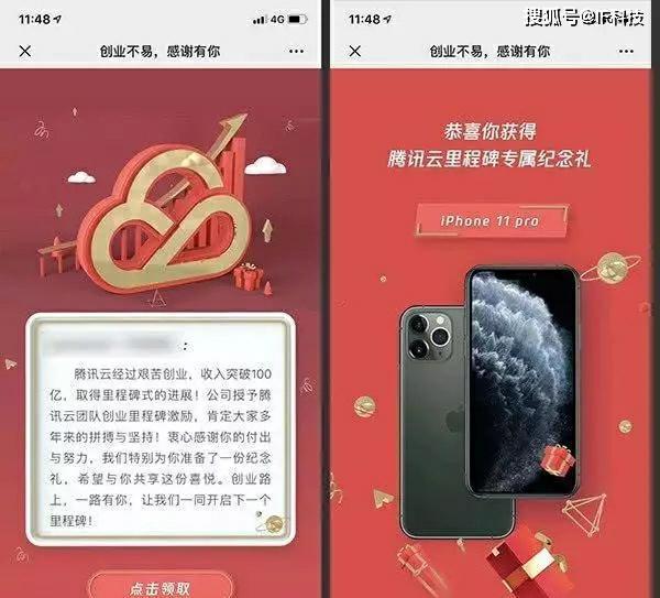 国产手机厂商羡慕,又一国内互联网巨头年终奖送iPhone11,员工立刻挂闲鱼
