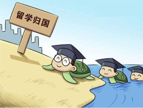 """智慧留学-与国内应届生PK,海归们该如何""""迎战""""?"""