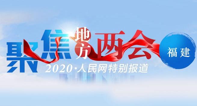 2020年福建省脱贫攻坚工作怎么做?政府工作报告这样说