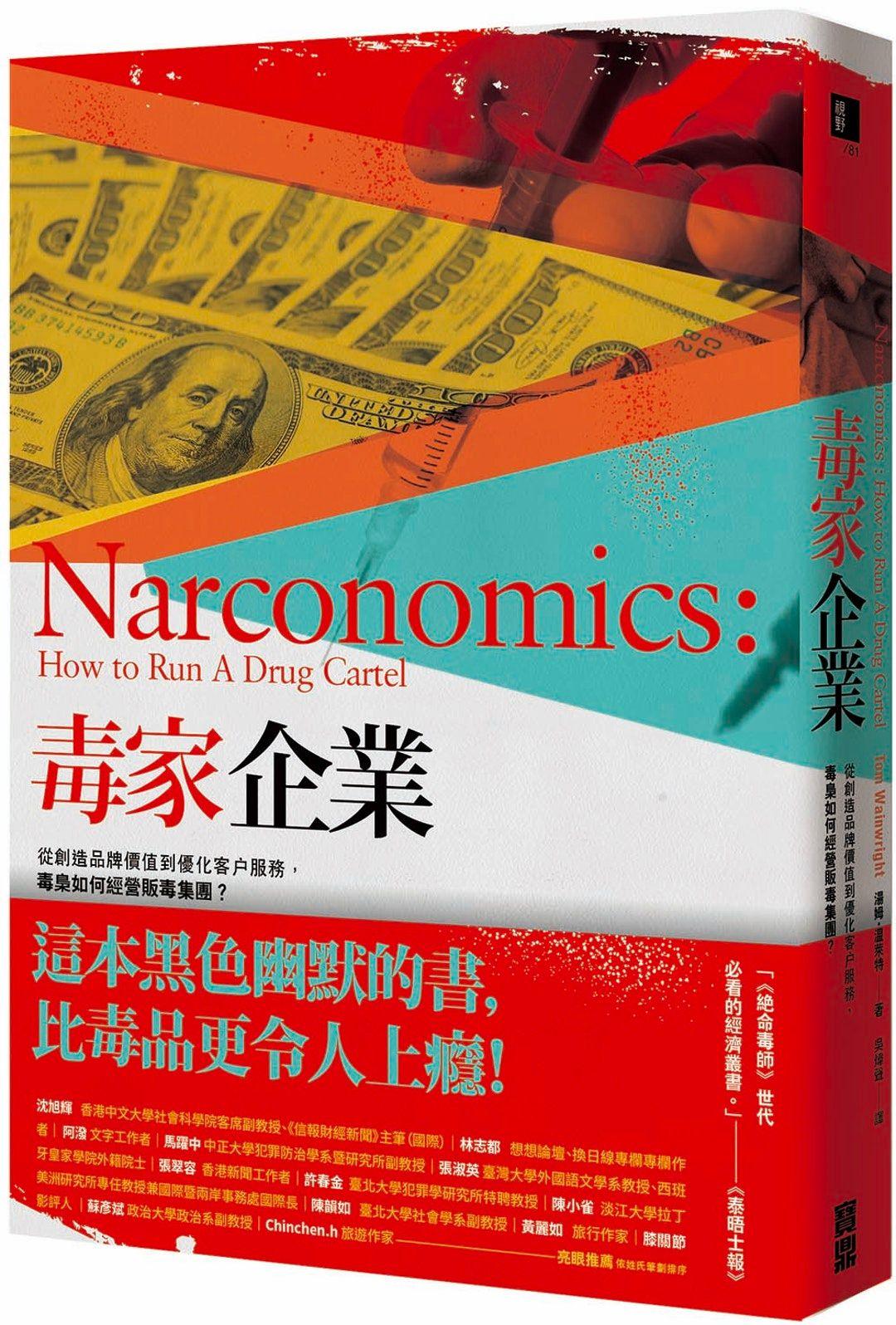 毒家企业 Narconomics:How to run a drug Cartel