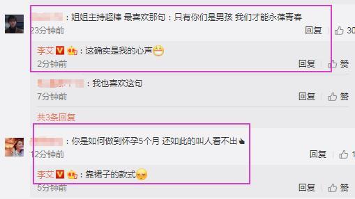 主持人李艾拿怀孕5个月和现在对比,丝毫看不出怀孕,网友问原因