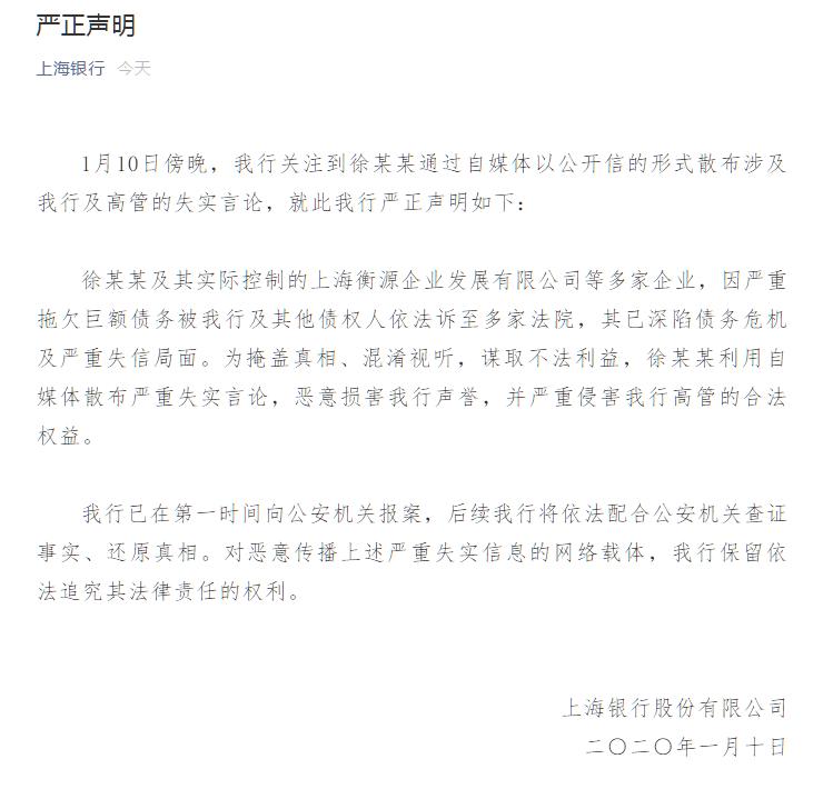 上海银行:徐国良拖欠巨额债务 利用自媒体散布严重失实言论