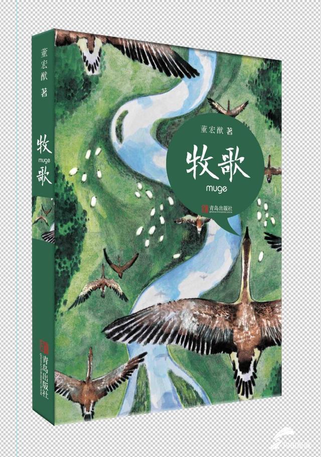 用音乐小说奏响少年成长的动人旋律!董宏猷《牧歌》新书首发暨作品研讨会在京举办