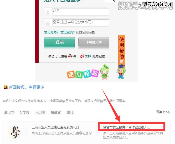 市医保查询个人账户_上海市医疗保险查询个人账户登录入口_医保