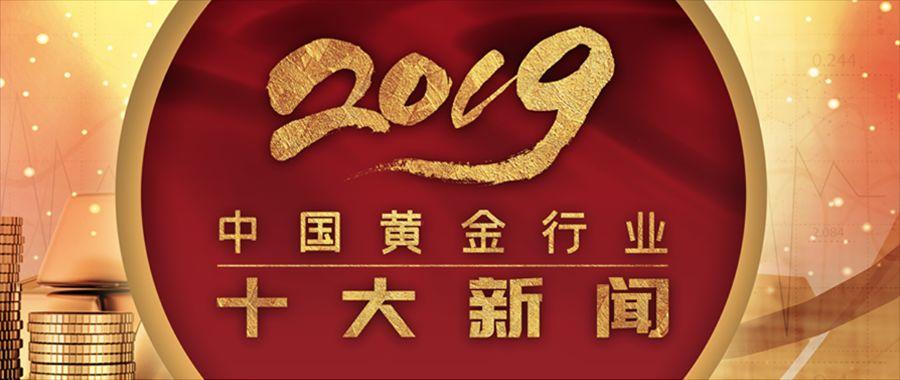 2019中国黄金行业十大新闻发布!