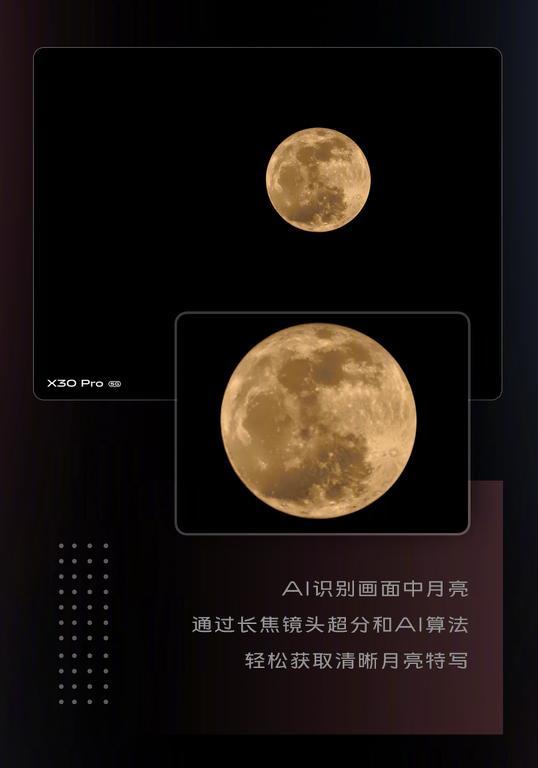 """摆脱长焦镜头与三脚架的约束,vivo X30 Pro轻松拍出""""超级月亮"""""""