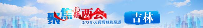 政协吉林省第十二届委员会第三次会议开幕 江泽林作工作报告