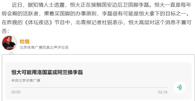 京媒曝恒大国安酝酿重磅交易:送出归化球员,换来一位当红国脚!