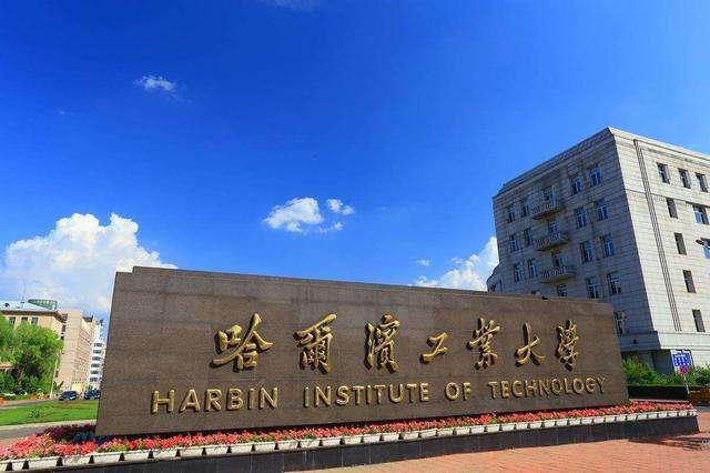 2020黑龙江省大学排名,哈尔滨工业大学第1,2所高校跻身全国百强!