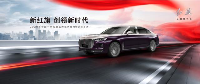 从造梦到践行 新红旗谱写中国汽车新时代