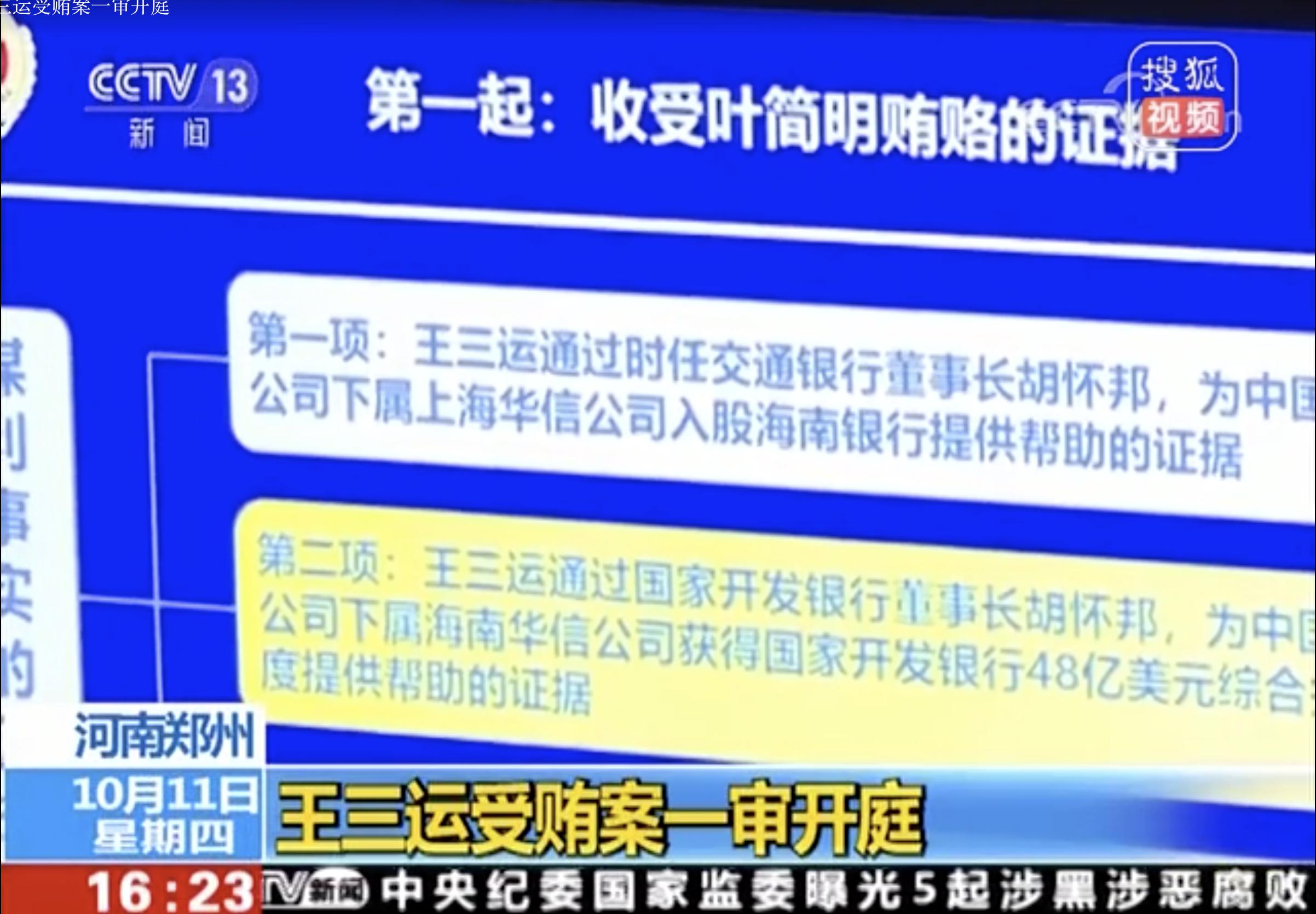 <b>大搞权钱交易!国开行原董事长胡怀邦被开除党籍</b>