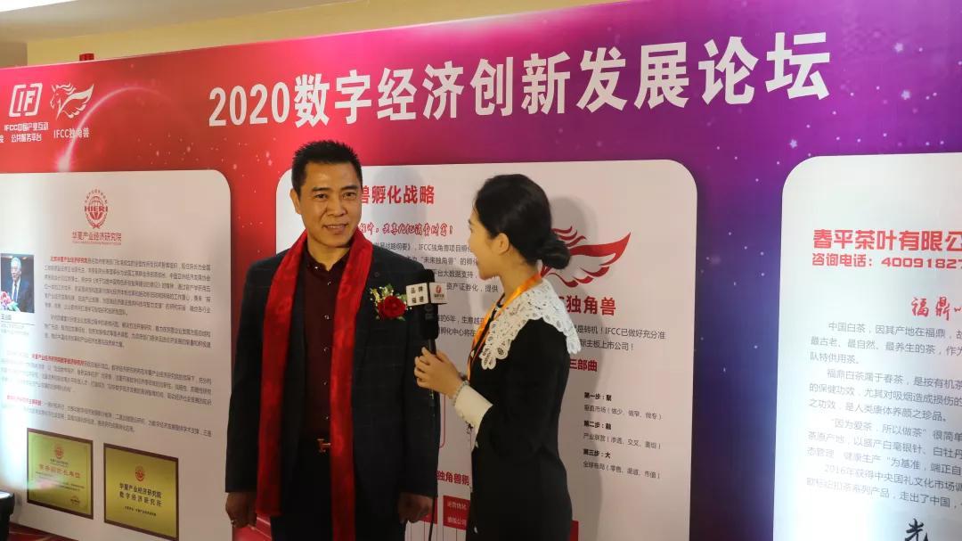 2020数字经济创新发展论坛在福州召开