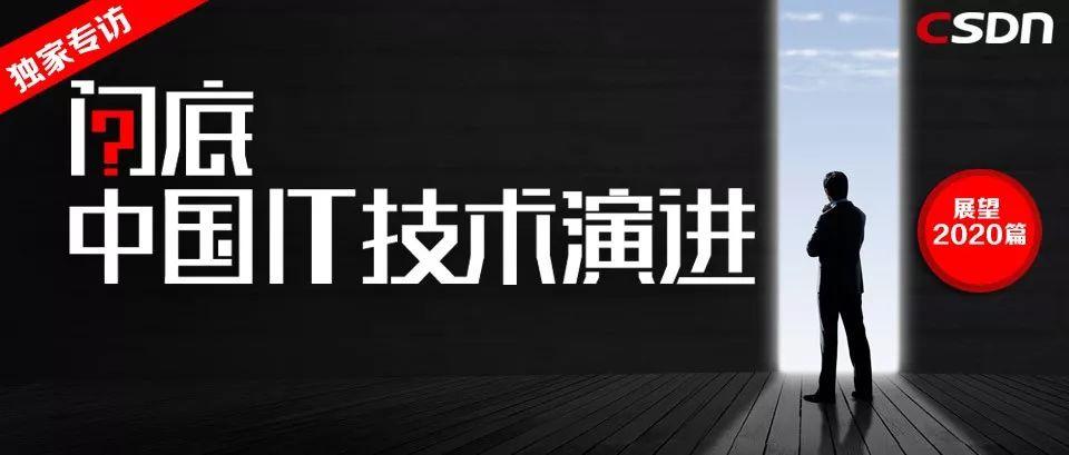 達摩院 2020 預測:模塊化降低芯片設計門檻 | 問底中國 IT 技術演進