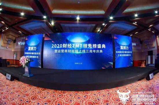 """2020年TMT財經""""領袖榜""""盛典開幕 運營商財經網發布18大行業盤點榜單"""