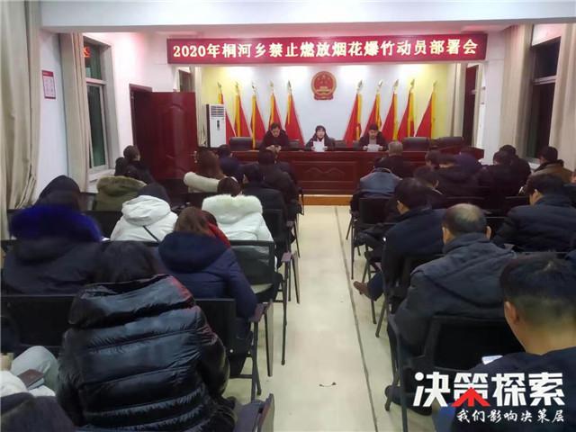 唐河县桐河乡召开2020年禁止燃放烟花爆竹动员部署会