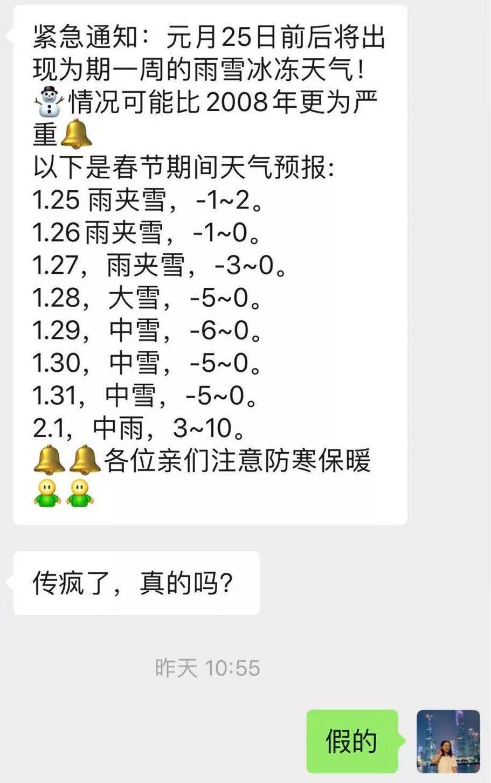 春节有雨雪冰冻天气?宁波市气象