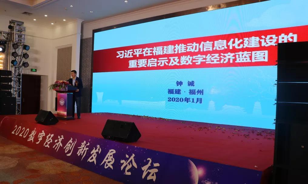 2020数字经济创新发展论坛在福州召开图3