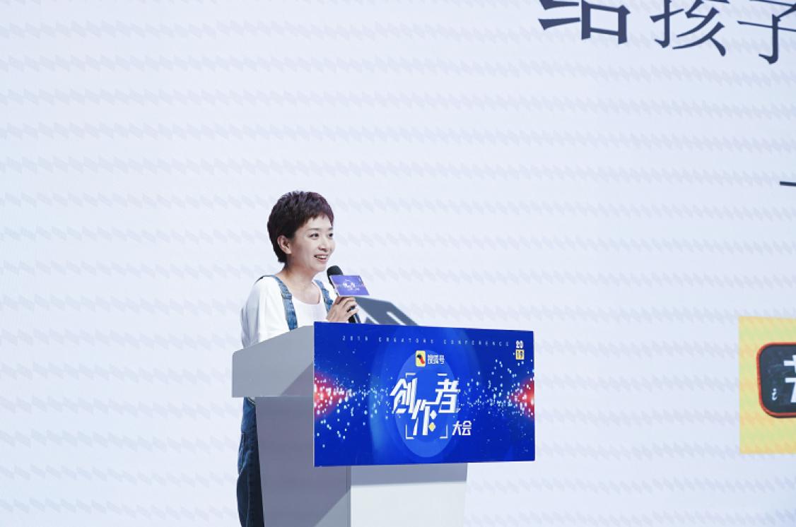 搜狐号2019创作者大会在京举行,持续升级打造共赢平台