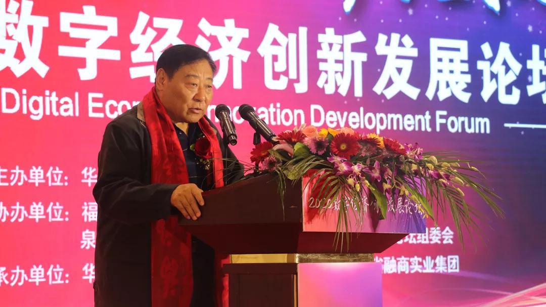 2020数字经济创新发展论坛在福州召开图2