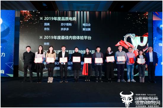 """產品體驗玩法多  映客獲""""2019年度最佳內容體驗平臺獎 """""""
