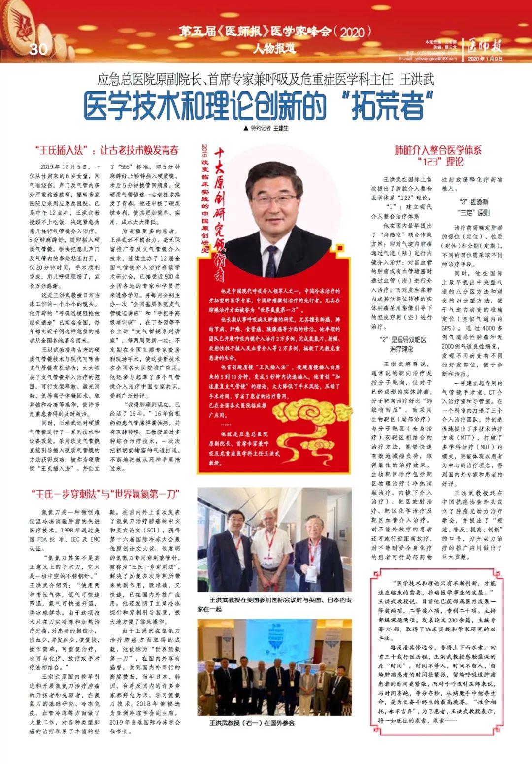 """医学技术和理论创新的""""拓荒者""""丨王洪武教授荣获""""十大原创研究领衔者"""