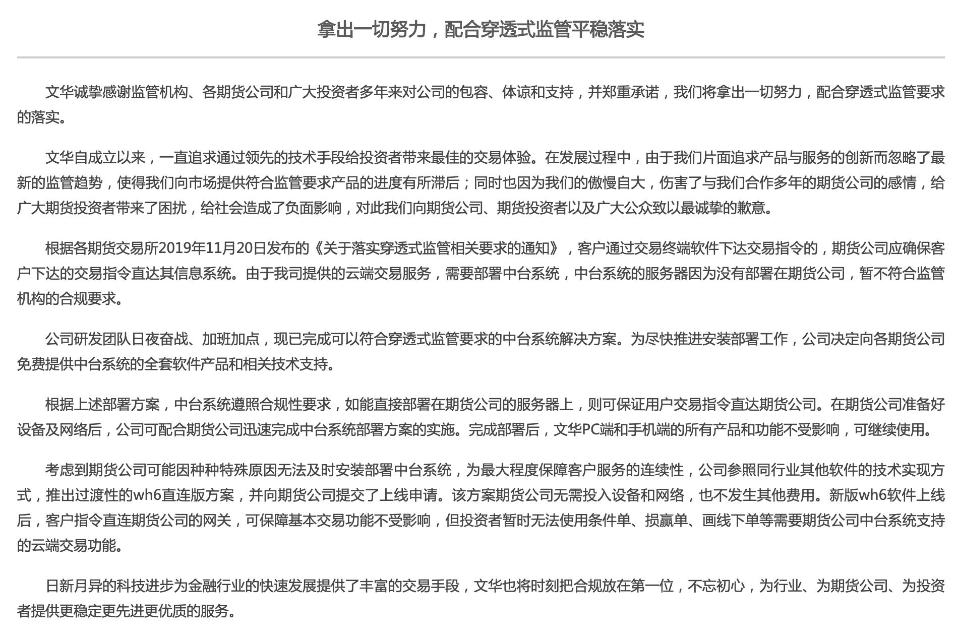 文华财经:向各期货公司免费提供中台系统的全套软件产品