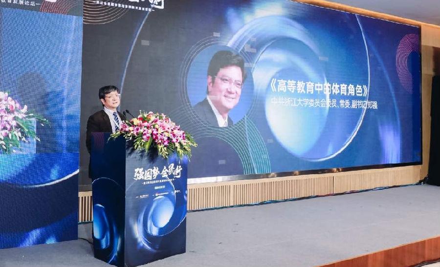 浙江省首届体育与素质教育发展论坛今天在杭州举行
